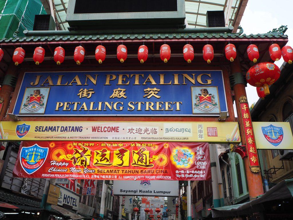 Petaling street kuala lumpur